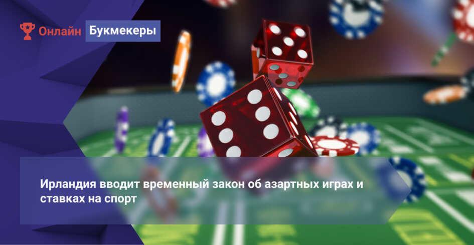 Ирландия вводит временный закон об азартных играх и ставках на спорт