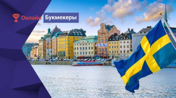 В Швеции начали действовать новые ограничения на спортивные ставки