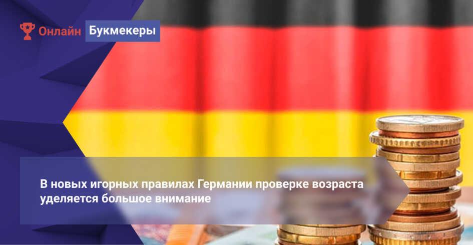 В новых игорных правилах Германии проверке возраста уделяется большое внимание