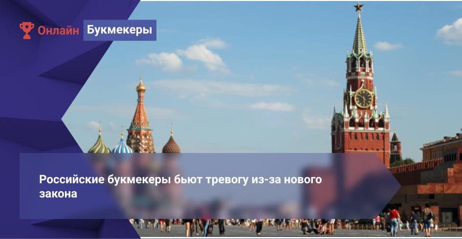 Российские букмекеры бьют тревогу из-за нового закона