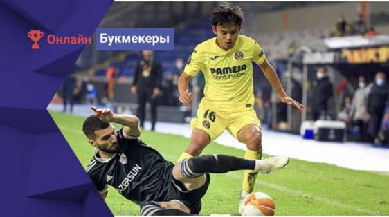 Матч Лиги Европы Вильярреал – Карабах отменен из-за коронавируса