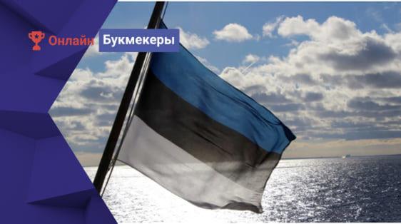 Министерство социальных дел Эстонии создало Центр игорной зависимости