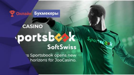 SoftSwiss создала свою первую платформу для спортивных ставок