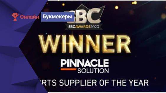 Компания Pinnacle признана поставщиком года в сфере киберспорта