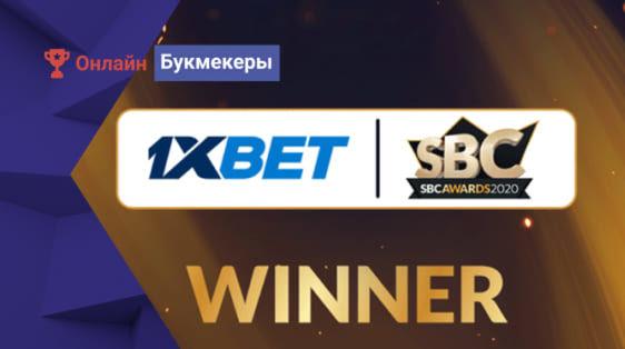 БК 1xBet выиграла SBC Awards в номинации «Киберспортивный оператор года»