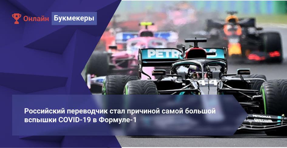 Российский переводчик стал причиной самой большой вспышки COVID-19 в Формуле-1
