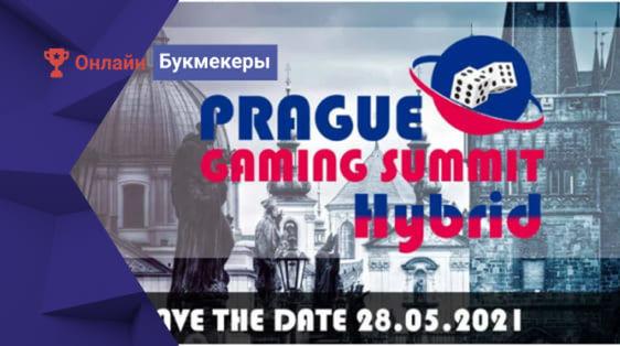 Пражский игровой саммит пройдет 28 мая 2021 года