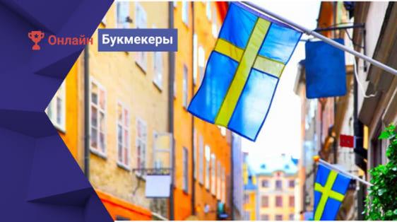 В Швеции хотят ввести больше ограничений на беттинг