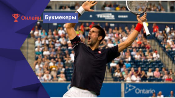 ATP Tour снял запрет на спонсорство ставок