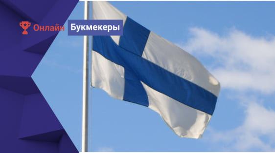 EGBA призывает Финляндию исправить свою политику в отношении азартных игр