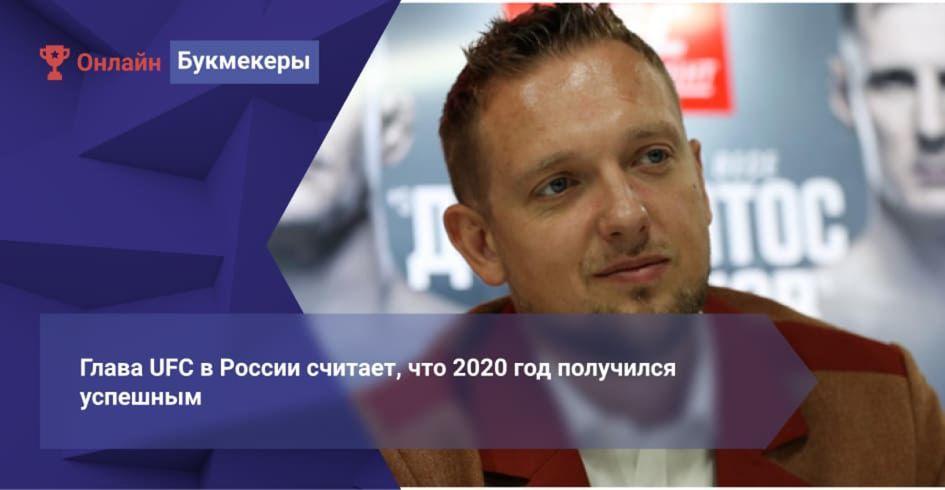 Глава UFC в России считает, что 2020 год получился успешным