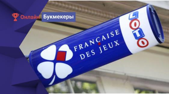 НБА и La França ise des Jeux объявляют о расширении партнерства во Франции