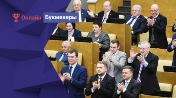 Госдума РФ одобрила повышение налогов