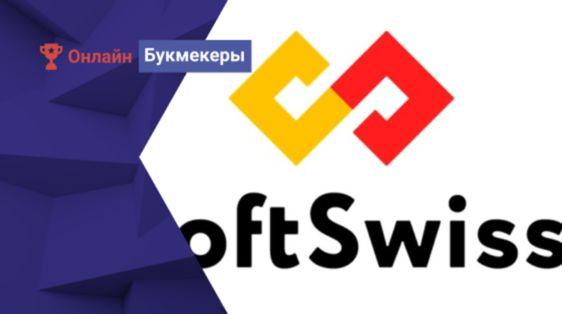 SoftSwiss сохранила своим клиентам более 10 млн. евро в 2020 году