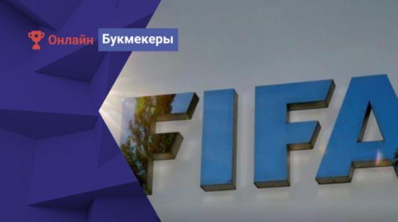 ФИФА отменила следующие 2 Чемпионата мира из-за коронавируса