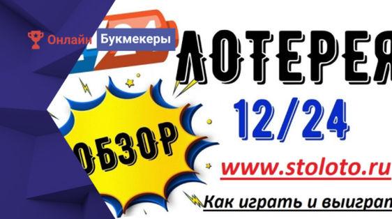 Правила игры и выигрыши в лотерее 12/24