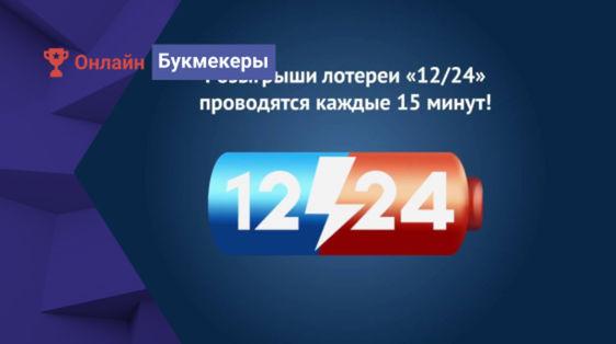 Обзор всероссийской лотереи 12/24