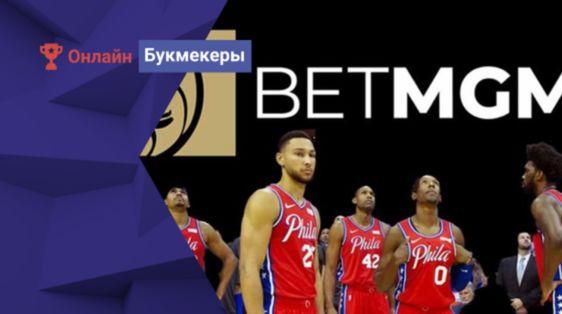 Филадельфия Сиксерс объявляет о партнерстве с БК BetMGM