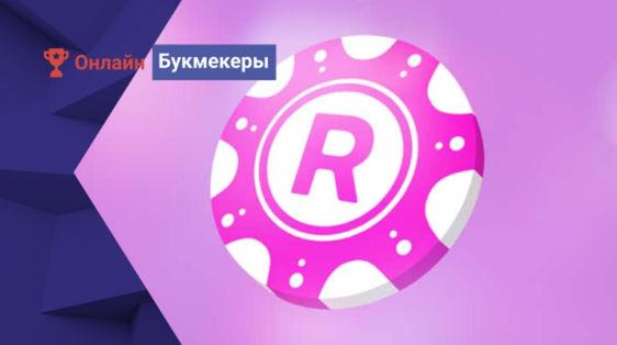 Обзор всероссийской лотереи Рапидо