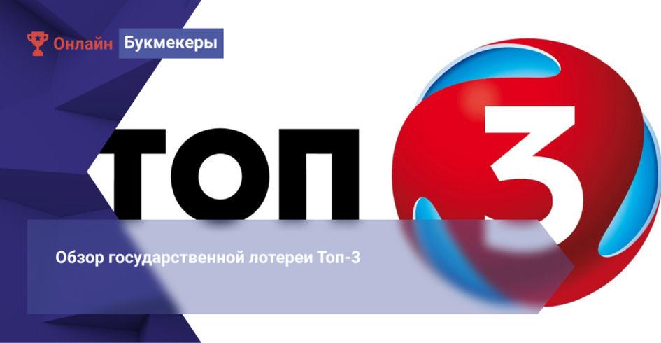 Обзор государственной лотереи Топ-3