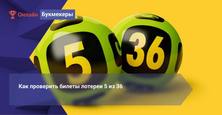 Как проверить билеты лотереи 5 из 36