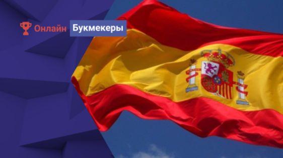 Испания создаст новый орган по контролю за беттингом