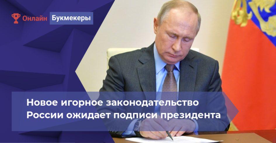 Новое игорное законодательство России ожидает подписи президента