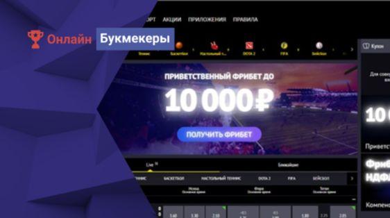 Букмекерская контора 888.ru возобновила свою работу