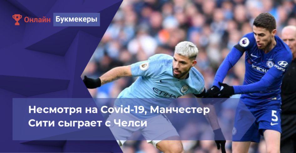 Несмотря на Covid-19, Манчестер Сити сыграет с Челси