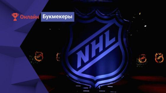НХЛ в сезоне 2020/2021