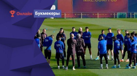 Барселона отложила тренировку из-за COVID-19 у двоих футболистов