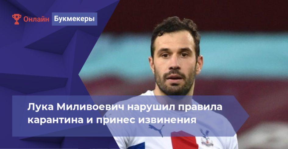 Лука Миливоевич нарушил правила карантина и принес извинения
