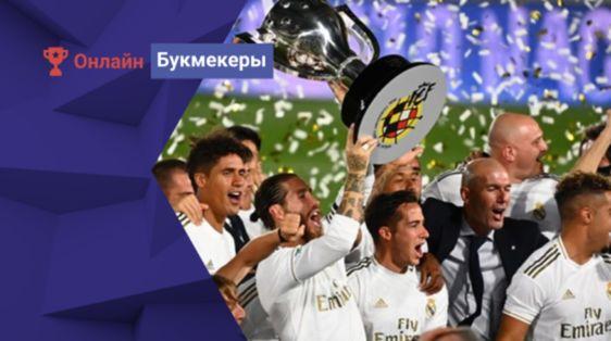 Реал Мадрид получит самый большой доход на фоне пандемии