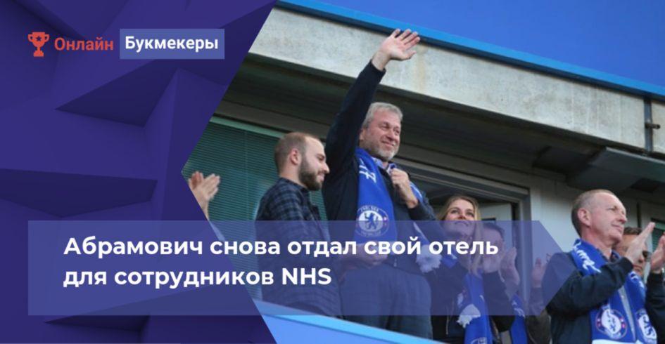 Абрамович снова отдал свой отель для сотрудников NHS