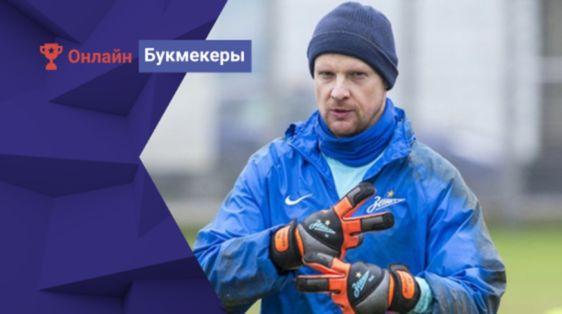 Бывший вратарь Зенита Малафеев госпитализирован с коронавирусом