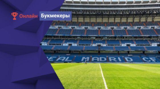 Букмекерская контора Фонбет стала спонсором мадридского Реала