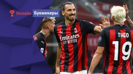 БК Фонбет стала спонсором футбольного клуба Милан