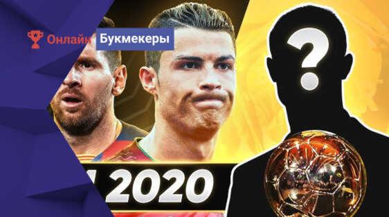 ТОП-10 лучших футболистов мира 2020 года