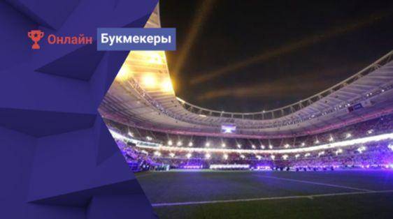 Президент ФИФА планирует провести ЧМ 2022 с болельщиками