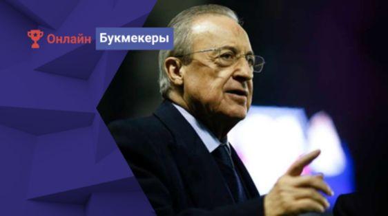 Президент Реала Флорентино Перес заболел коронавирусом