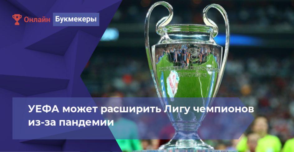 УЕФА может расширить Лигу чемпионов из-за пандемии