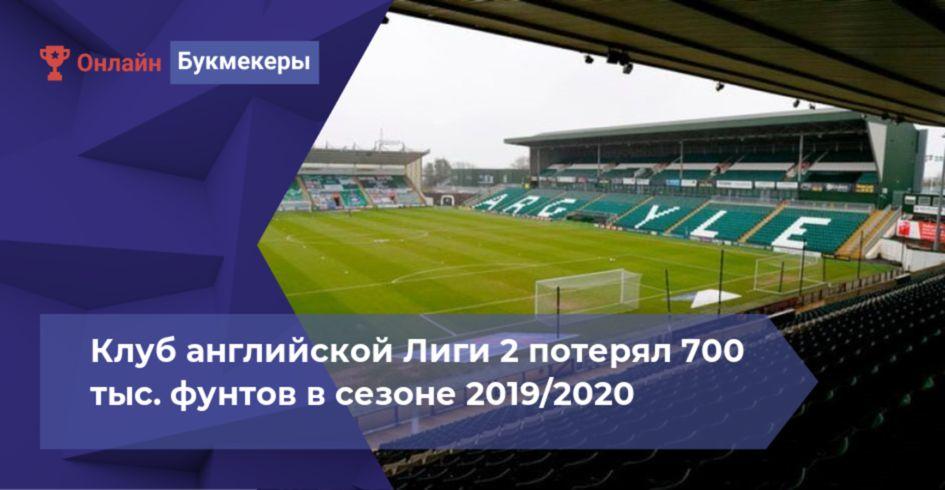 Клуб английской Лиги 2 потерял 700 тыс. фунтов в сезоне 2019/2020