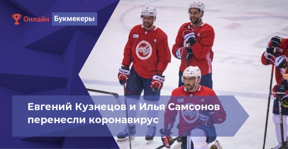 Евгений Кузнецов и Илья Самсонов перенесли коронавирус