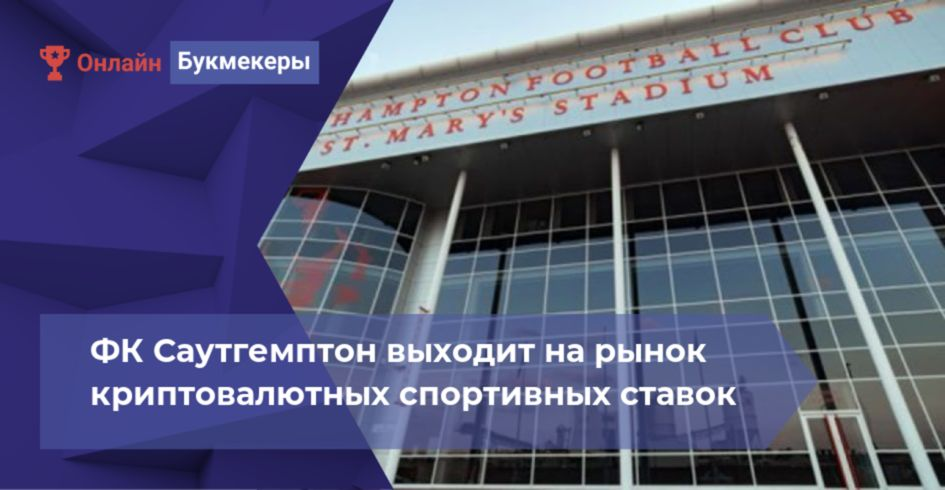 ФК Саутгемптон выходит на рынок криптовалютных спортивных ставок