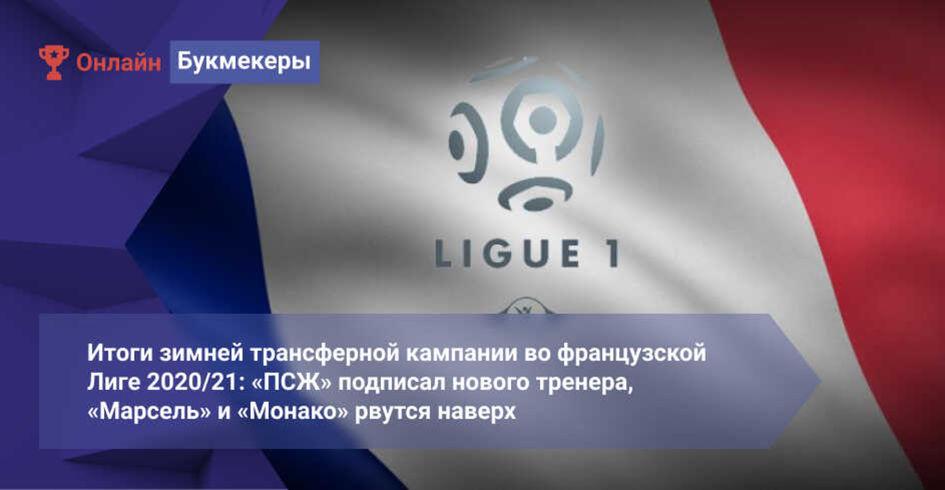 Итоги зимней трансферной кампании во французской Лиге 2020/21: «ПСЖ» подписал нового тренера, «Марсель» и «Монако» рвутся наверх
