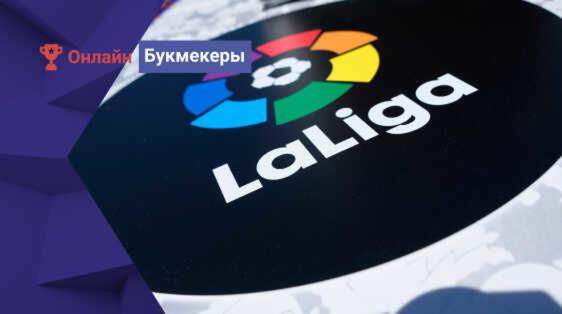 Итоги зимней трансферной кампании в испанской Ла Лиге 2020/21: «Атлетико» и тут чемпион