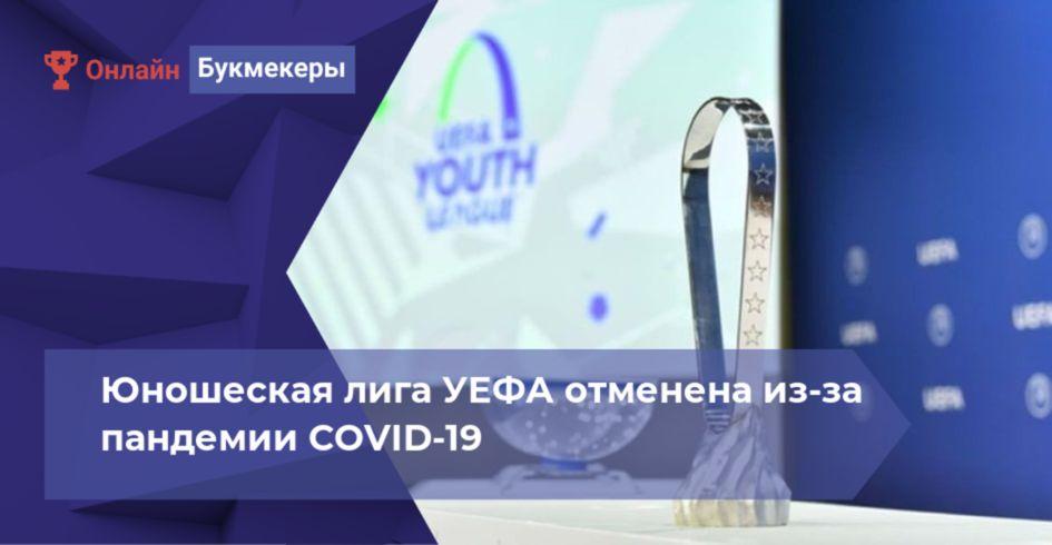 Юношеская лига УЕФА отменена из-за пандемии COVID-19