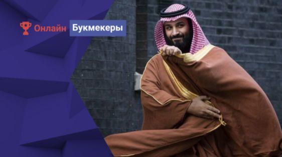 Принц Саудовской Аравии инвестирует 150 млн. евро в Реал Мадрид