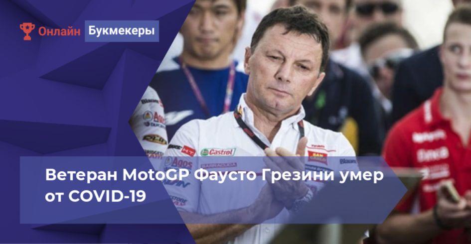Ветеран MotoGP Фаусто Грезини умер от COVID-19