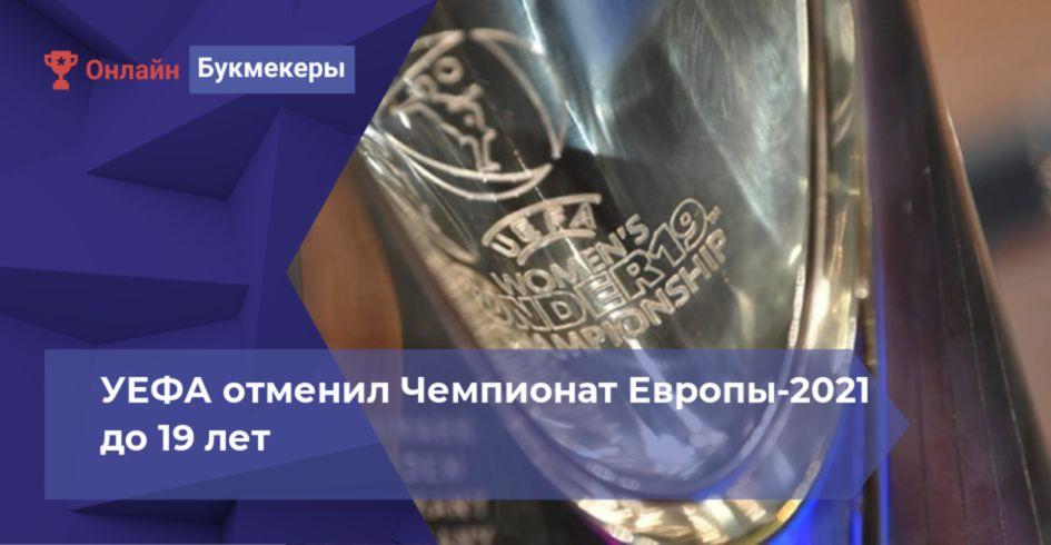 УЕФА отменил Чемпионат Европы-2021 до 19 лет